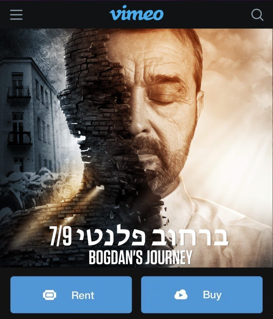 Poster with a Hebrew title